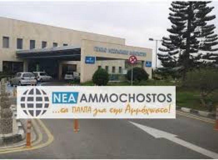 Κορονοϊός: Από την Πάφο διακομίστηκε στο Νοσοκομείο Αμμοχώστου για πιο στενή παρακολούθηση
