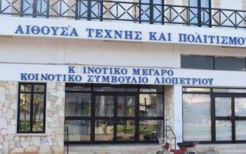 Λιοπέτρι: Μαζεύτηκαν €7.500 από την κηδεία του κοινοτάρχη για φιλανθρωπίες
