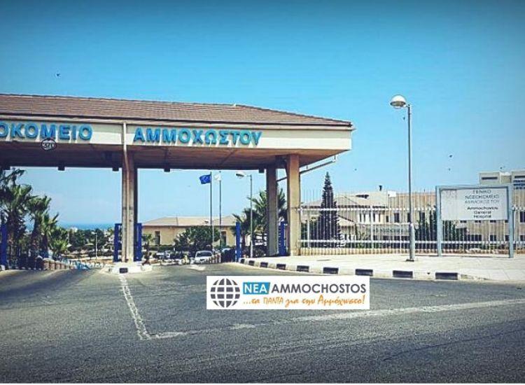 Νοσοκομείο Αμμοχώστου: Η τελευταία ενημέρωση για τους ασθενείς με κορωνοϊό