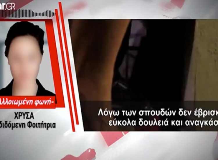 Πάνω από 2.000 φοιτήτριες στην Ελλάδα έβαλαν αγγελία σε ροζ site