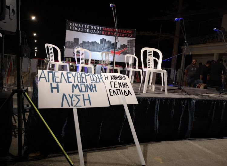 Δερύνεια: Τα πλακάτ και τα μηνύματα στο οδόφραγμα