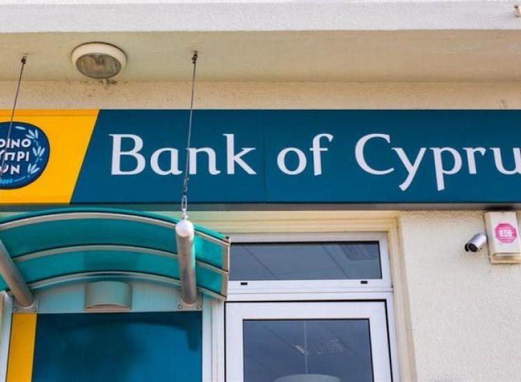Έρχονται νέες χρεώσεις στην Τράπεζα Κύπρου