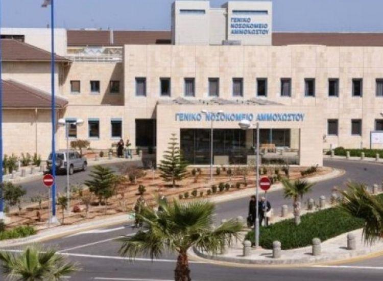 Νοσοκομείο Αμμοχώστου: Τέθηκε σε εφαρμογή η Α' Φάση
