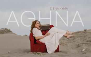 «Σ' ένα κύμα» - Το νέο τραγούδι της Αθηνάς Λιανού από τη Δερύνεια (video)