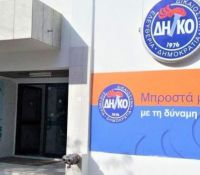 Βουλευτικές 2021: Οι υποψήφιοι του ΔΗΚΟ στην Αμμόχωστο