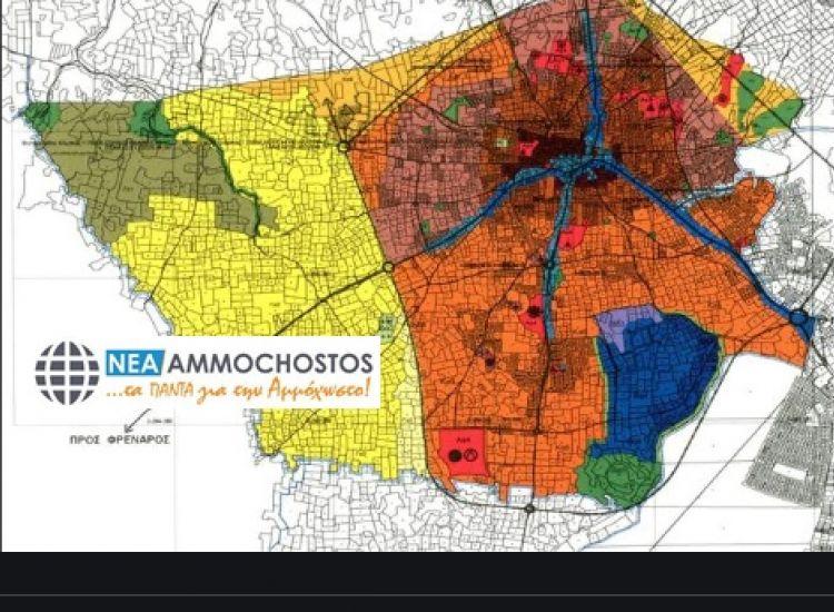 Επ. Αμμοχώστου: Στα τελικά στάδια το τοπικό σχέδιο