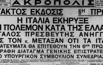 28η Οκτωβρίου 1940: Τι έγραφαν οι εφημερίδες της εποχής