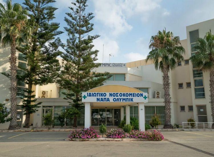 ΝΑΠΑ ΟΛΥΜΠΙΚ - ΓΕΣΥ: Αυτές είναι οι υπηρεσίες που παρέχει το Νοσοκομείο