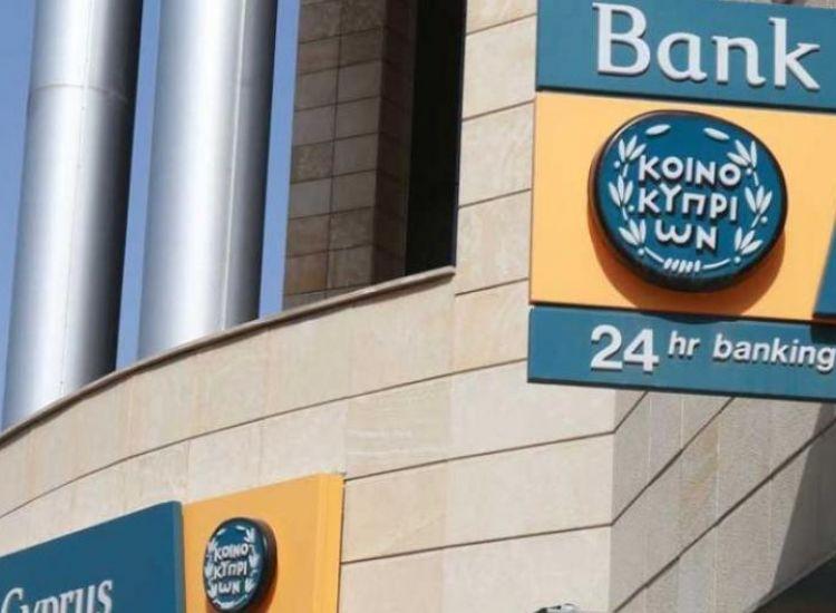 Τράπεζα Κύπρου: Έτσι θα κάνετε αίτηση για αναστολή δόσεων