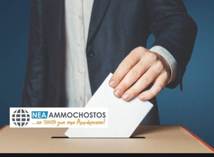 ΑΚΕΛ Αμμοχώστου: Άρχισε η ονοματολογία ενόψει βουλευτικών