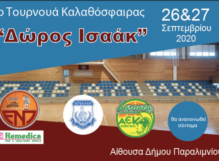 ΕΝΠ μπάσκετ: Τουρνουά εις μνήμην του Δώρου Ισαάκ