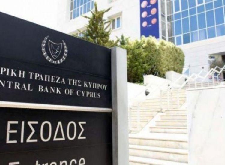Άνοιξαν θέσεις εργασίας στην Κεντρική Τράπεζα