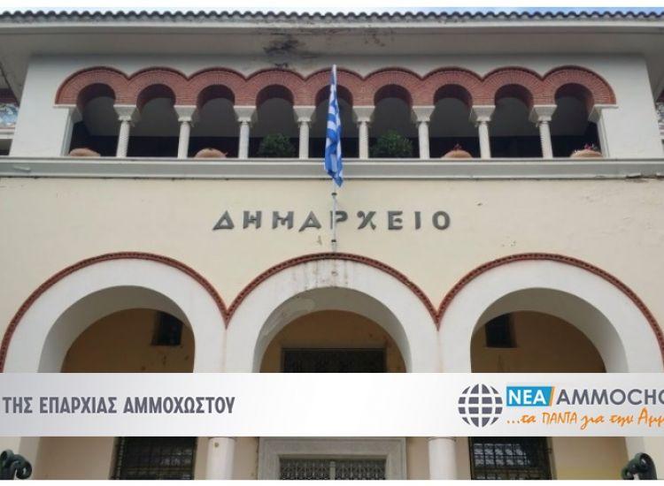 Αμμόχωστος: Πως θα ονομάζονται οι δύο Δήμοι