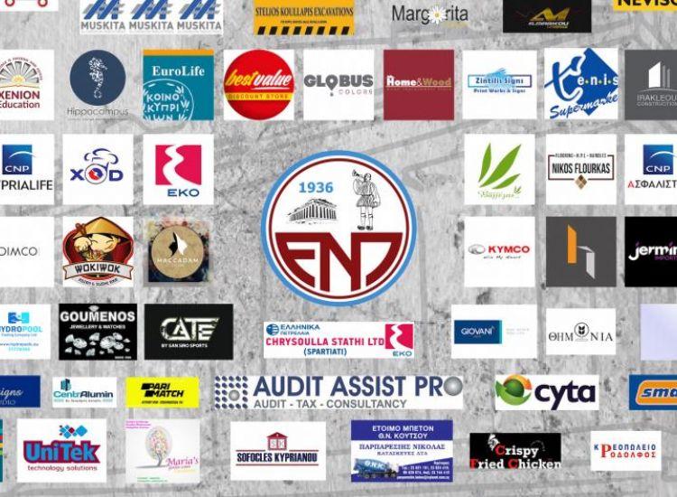 ΕΝΠ: Πάνω από 60 εταιρείες στηρίζουν την ομάδα