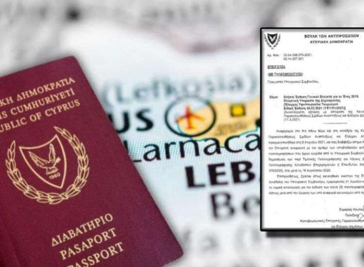Η Επιτροπή Ελέγχου ζητά τα πρακτικά Υπουργικού για διαβατήρια σε Αγία Νάπα