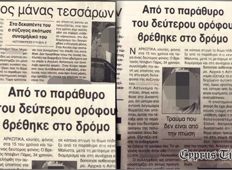 Δολοφόνος στα 15 του… Δεκαεννέα χρόνια μετά σκότωσε την γυναίκα του στη Λευκωσία