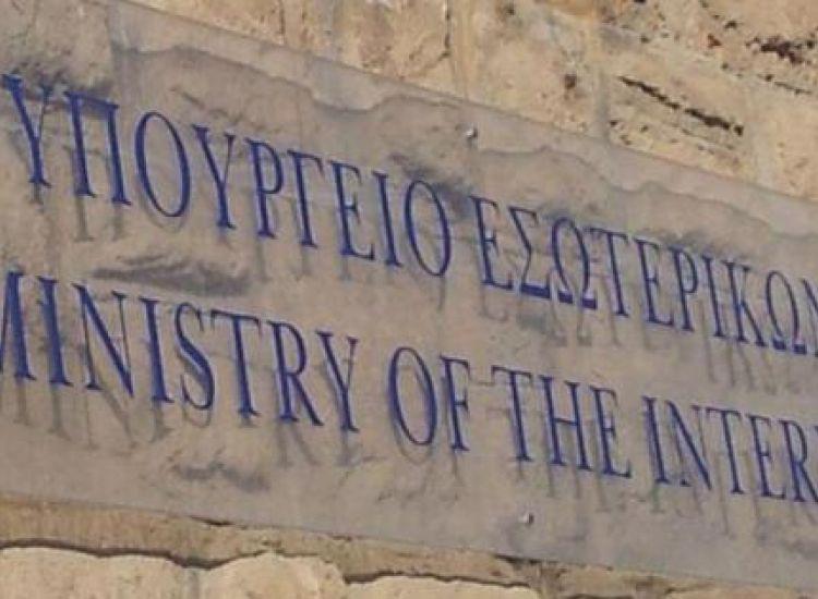 Κενές θέσεις εργασίας στο Υπουργείο Εσωτερικών23