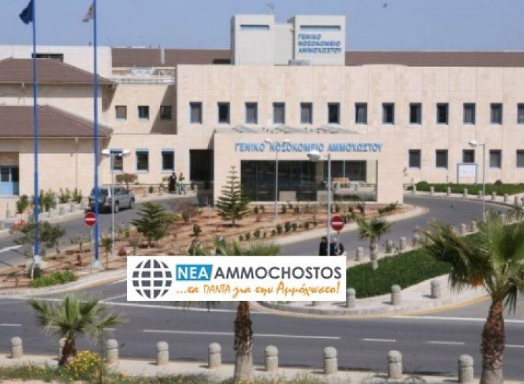Νέα εισαγωγή στο ΓΝ Αμμοχώστου - Μεταφέρθηκε από το Νοσοκομείο Λεμεσού