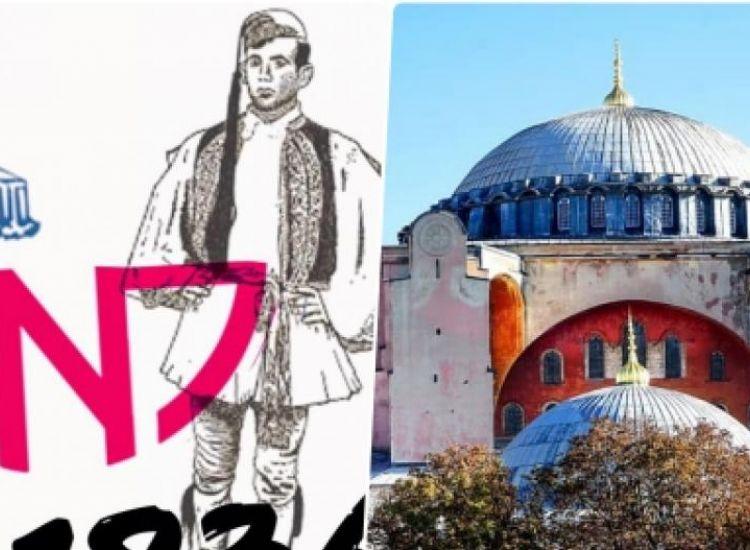 Η ΕΝΠ καταδικάζει την μετατροπή της Αγίας Σοφιάς σε τζαμί