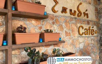 """Παραλίμνι: Τέλος εποχής για την ιστορική καφετέρια """"Επωδή"""""""