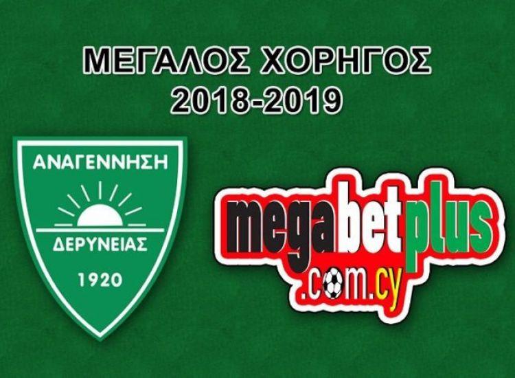 Σπουδαία συμφωνία με την Megabet Plus