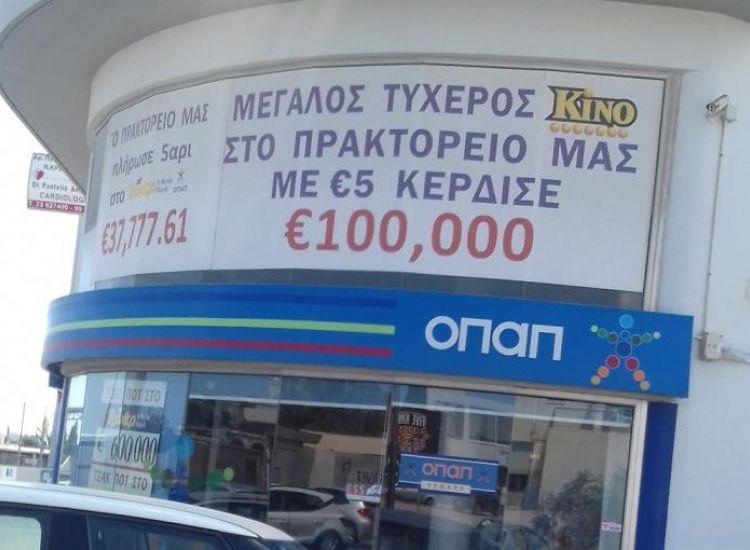 Παραλίμνι: Έπαιξε €10.50 και ξύπνησε εκατομμυριούχος