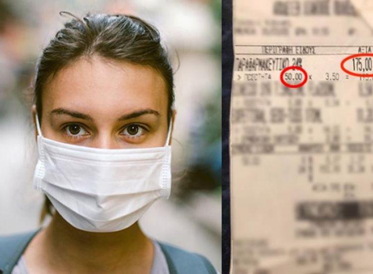 Παριστάνουν τους πωλητές μασκών μέσω διαδικτύου-Πως στήνουν την κομπίνα οι επιτήδειοι