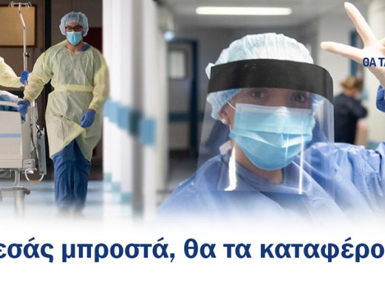 ΠτΔ: Βαθιά ευγνωμοσύνη στους επαγγελματίες υγείας- Αποτελούν σύμβολο ελπίδας