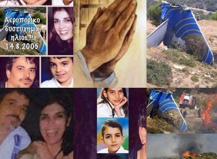 Παραλίμνι: Κεράκια και μνημόσυνο των θυμάτων της Αεροπορικής τραγωδίας