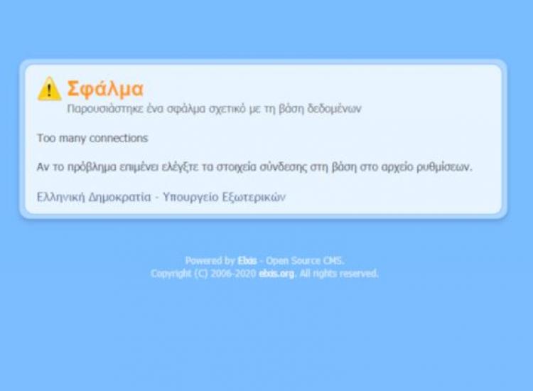 Τούρκοι χάκερς έριξαν ελληνικές κυβερνητικές ιστοσελίδες